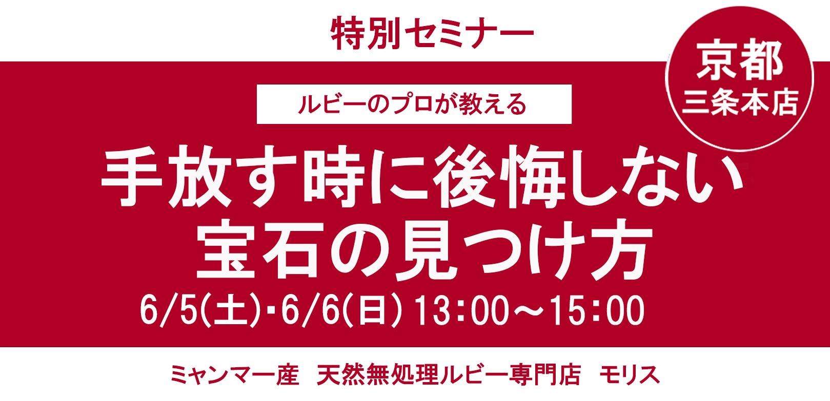 セミナータイトル京都6月