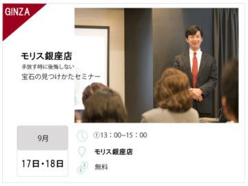9月17日(金)9月18日(土)銀座店特別セミナー『価値ある宝石を見分ける方法』の画像