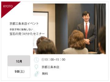 10月9日京都三条本店特別セミナー『手放す時に後悔しない宝石の見つけ方』の画像