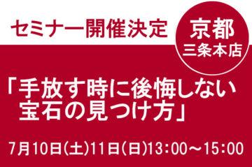 7月10日・11日 京都三条本店特別セミナー『価値ある宝石を見分ける方法』の画像