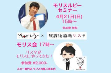 4月21日京都三条本店ルビーセミナーの画像