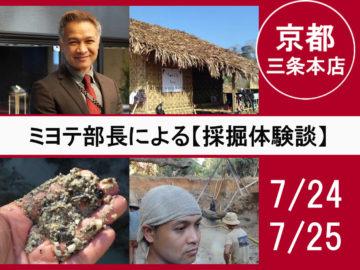 7月24日・25日 京都三条本店 ミヨテ部長による【採掘体験談】inKYOTOの画像