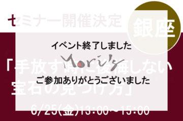 6月25日(金)銀座店特別セミナー『価値ある宝石を見分ける方法』の画像