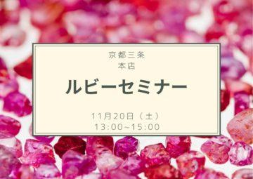 11月20日(土)京都三条本店ルビーセミナーの画像