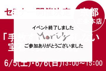 6月5日・6日 京都三条本店特別セミナー『価値ある宝石を見分ける方法』の画像