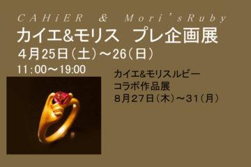 モリス銀座店イベント情報の画像