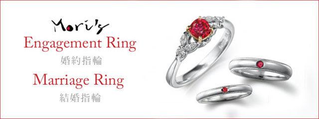 ルビーの結婚指輪・ルビーの婚約指輪