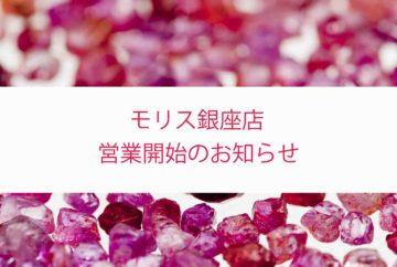 13日モリス銀座店営業中の画像