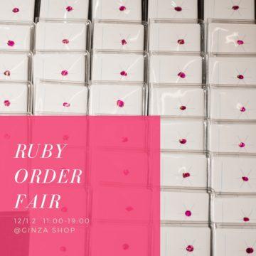 【ご予約受付中】RUBY ORDER FAIR 12月1日・12月2日!!の画像