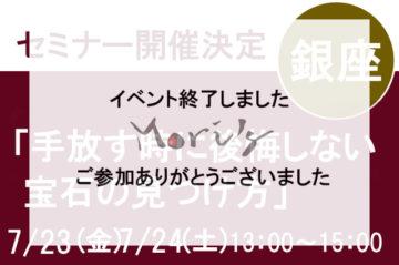 7月23日(金)7月24日(土)銀座店特別セミナー『価値ある宝石を見分ける方法』の画像