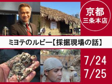 7月24日・25日 京都三条本店 ミヨテのルビー【採掘現場の話】inKYOTOの画像