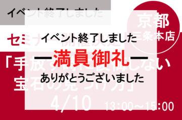 京都三条本店特別セミナー『価値ある宝石を見分ける方法』の画像