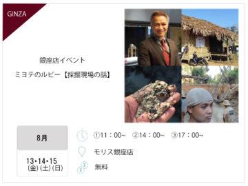 8月13日・14日 ・15日モリス銀座店 ミヨテのルビー【採掘現場の話】in GINZAの画像