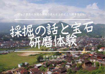 10月9日京都三条本店ミョテの採掘の話+宝石研磨体験の話の画像