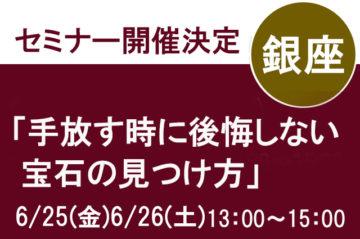 6月25日(金)6月26日(土)銀座店特別セミナー『価値ある宝石を見分ける方法』の画像