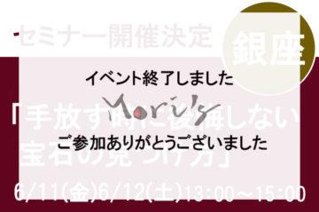 6月11日(金)6月12日(土)銀座店特別セミナー『価値ある宝石を見分ける方法』の画像