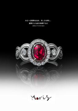 これ、欲しい!ルビーの指輪との出会いの画像