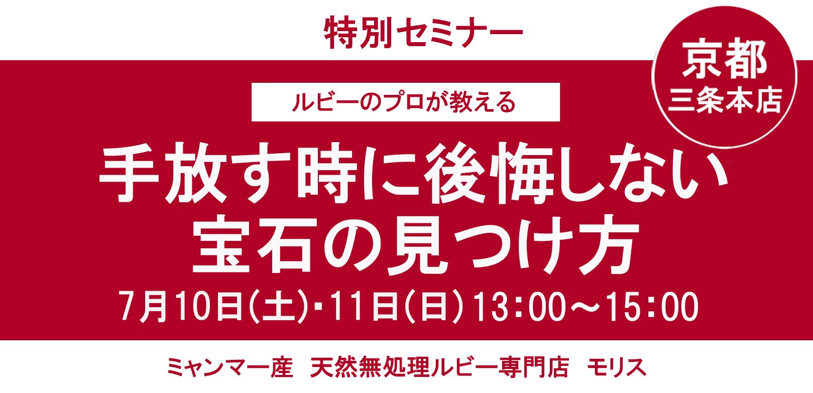 セミナータイトル京都7月