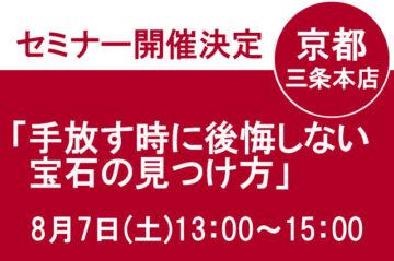 8月7日 京都三条本店特別セミナー『価値ある宝石を見分ける方法』の画像
