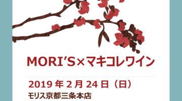 2月のモリス京都三条本店のイベントのお知らせの画像