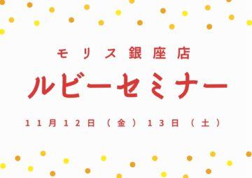 11月12日(金)11月13日(土)銀座店特別セミナーの画像