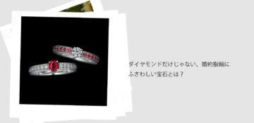 ダイヤモンド以外の婚約指輪の宝石とは?の画像