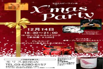 12月14日はモリス銀座店でクリスマスワイン会の画像