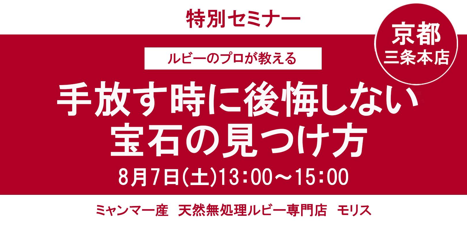 セミナータイトル京都8月