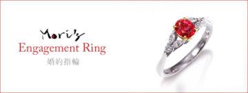ルビーの婚約指輪