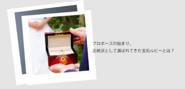 プロポーズのはじまりとルビーの指輪の関係とは?の画像